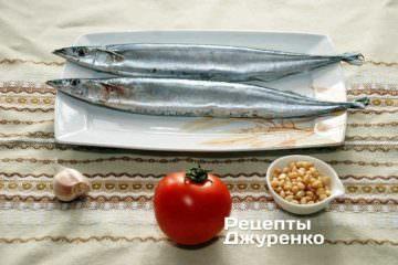 Сайра, кедрові горішки, помідор, часник і спеції