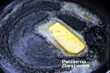 В окремому сотейнику розтопити маленький шматочок вершкового масла