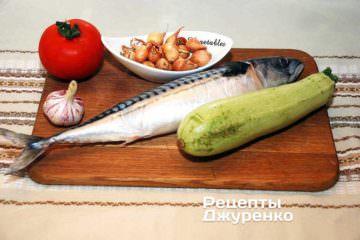 Скумбрія, кабачок, помідор, цибуля і часник