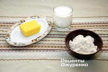 Вершкове масло, борошно і молоко - все що треба для молочного соусу