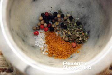 Приготувати суміш ароматних спецій