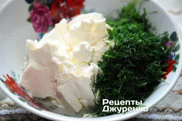 Размять сыр и зелень