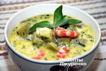 Сирний суп з кабачками і креветками