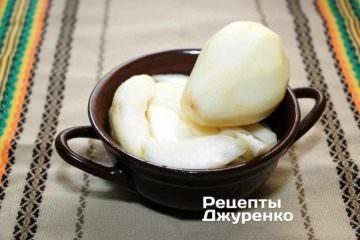 Груші очистити від шкірки і розрізати кожну грушу на тонкі часточки і видалити серцевину