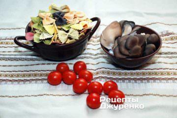 Різнобарвні фарфале з вешенками і помідорами чері