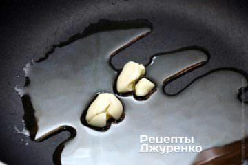 На сковороді розігріти оливкову олію і обсмажити часник