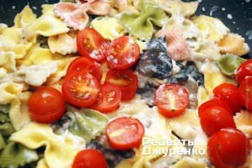 Викласти пасту в соус, додати розрізані навпіл помідори черрі. Дуже акуратно перемішати всі лопаткою, піддягаючи знизу і перекладаючи пасту.