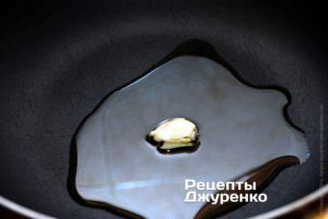 Обжарить чеснок в масле в течение 2-3 минут, чтобы чеснок немного ароматизировал масло