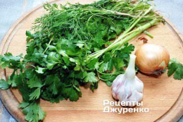 Кинза, укроп, петрушка, чеснок и маринованный лук