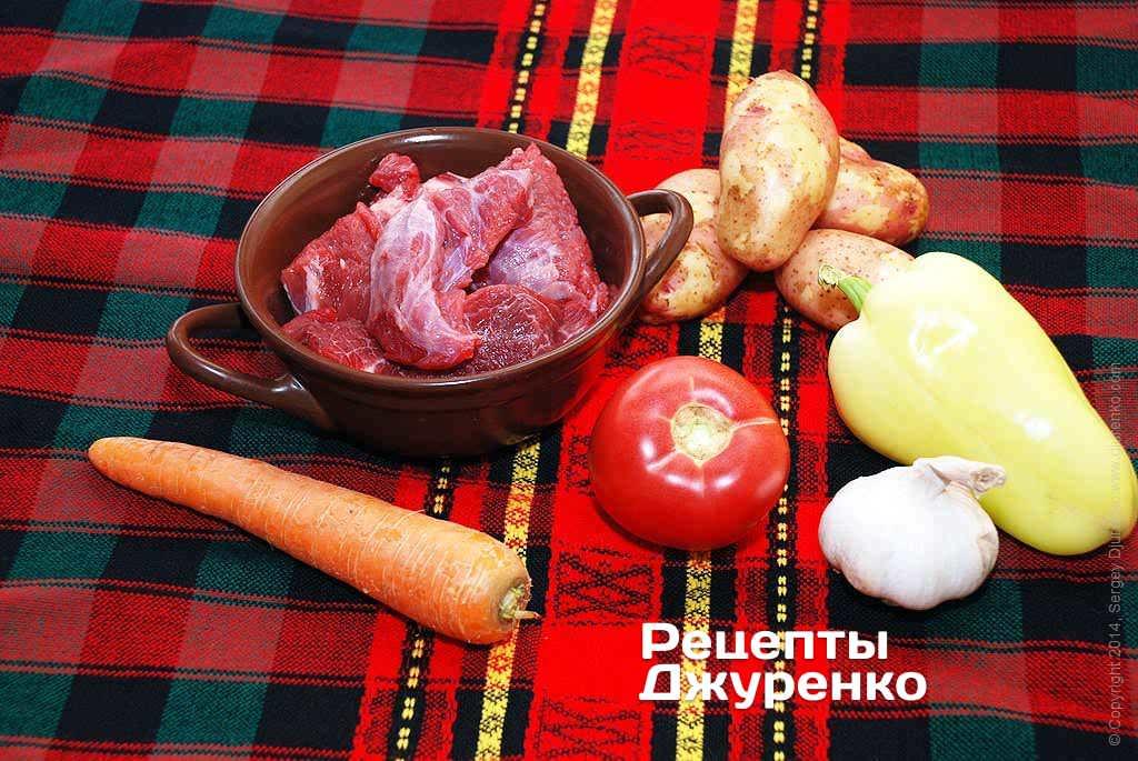 Шаг 1: Ингредиенты: мясо, овощи