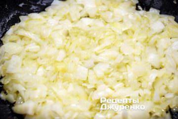 Цибулю дрібно нарізати і обсмажити на оливковій олії до м'якості