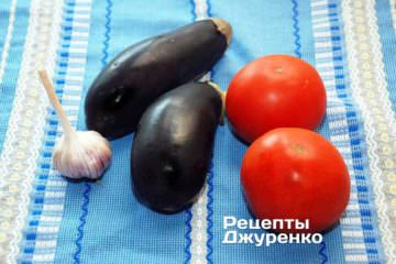 Баклажани, стиглі помідори, часник