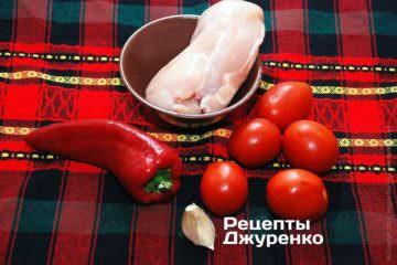 Куриное филе, томаты, сладкий перец для соуса