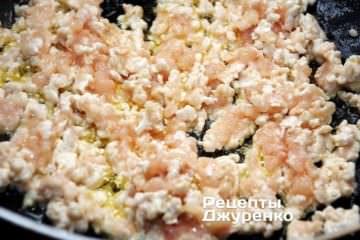 На сковородке разогреть 3 ст.л. самого лучшего оливкового масла. Обжарить фарш из куриного филе в течение 5 минут, постоянно помешивая
