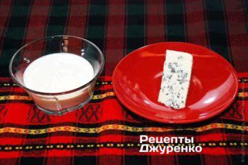 Всього два інгредієнти: вершки і сир з блакитною цвіллю. Ну і, звичайно ж, спеції