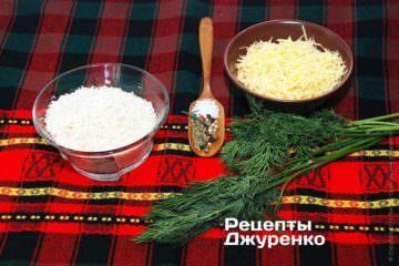 Рис, укроп. твердый сыр и специи