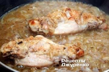 Тушить, переворачивая куски мяса и мешая луковый соус, 30 минут
