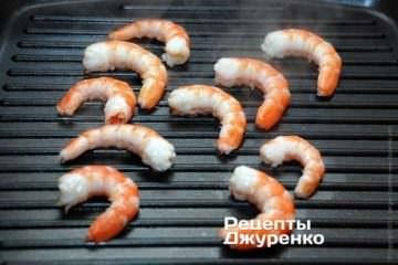 Разогреть сковородку-гриль и обжарить хвосты креветок по 45-60 сек с каждой стороны