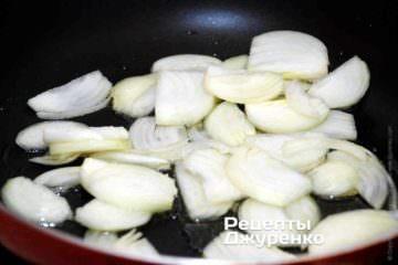 В разогретое масло выложить нарезанный лук и обжаривать его до мягкости