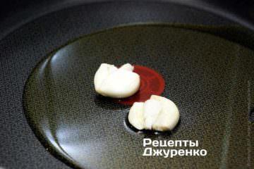 Обжарить в оливковом масле 1-2 очищенных зубчика чеснока