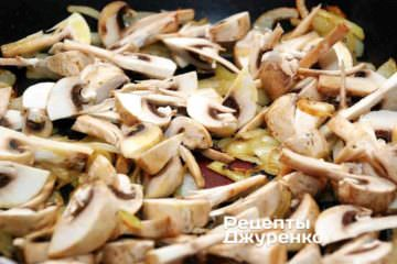 Когда лук начал приобретать золотистый оттенок, добавить нарезанные шампиньоны