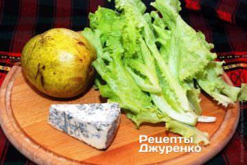 Зеленый салат, груша, голубой сыр