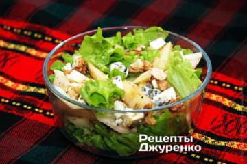 Салат з грушею