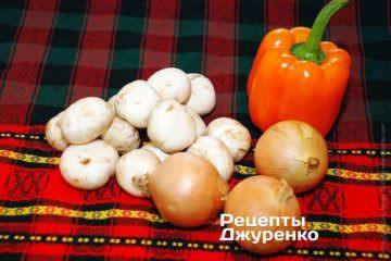 Подготовить овощи и грибы