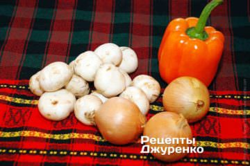 Підготувати овочі та гриби