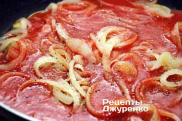 В зависимости от сезона, добавить какой либо томат