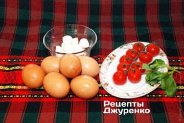 Яйца, моцарелла, помидоры, базилик