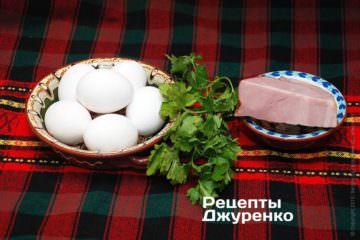 Свіжі яйця, шинка петрушка