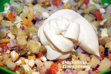 Заправляти салат майонезом