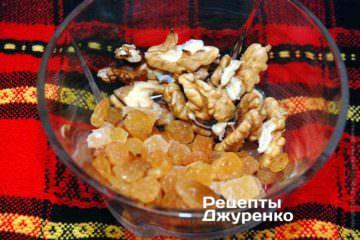 Смачні добавки: горіхи, родзинки, цукати