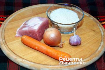 Рис, свинина і овочі