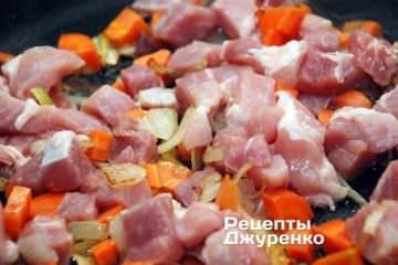 Добавить нарезанную свинину