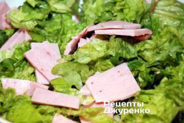 Змішати салат і шинку