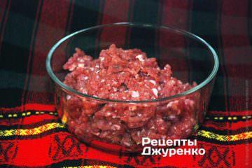 Подготовить фарш из говядины