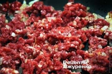 Додати до смаженої цибулі фарш з яловичини
