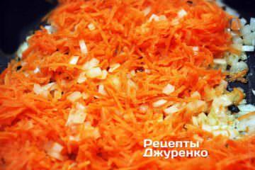 Обсмажити цибулю і моркву