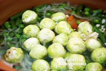 Добавить брюссельскую капусту