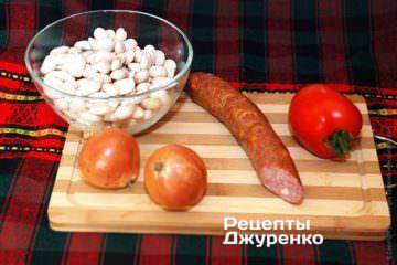 Фасоль, колбаса и овощи