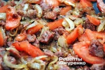 Нарезать помидоры дольками и добавить к мясу