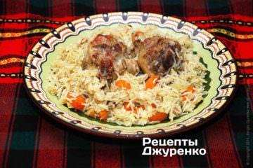 Рис з куркою