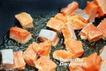 Викласти шматочки сьомги в розігріту оливкову олію