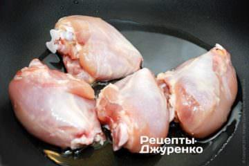 Куски курицы выложить на сковородку