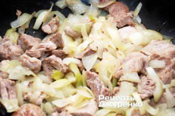 Добавить к мясу лук