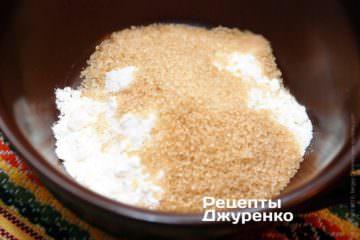 Змішати борошно, коричневий цукор і імбир