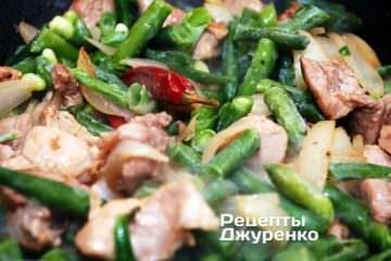 Добавить к мясу подготовленную зеленую фасоль