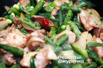 Додати до м'яса підготовлену зелену квасолю